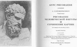А.П. Сапожников «Полный курс рисования»