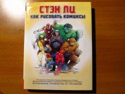 «Как рисовать комиксы» Стэн Ли