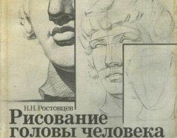 Ростовцев Н. Н. «Рисование головы человека»
