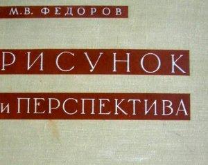 «Рисунок и перспектива» М. В. Фёдоров