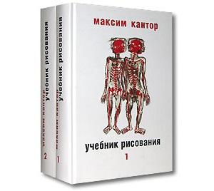 Максим Кантор «Учебник рисования»
