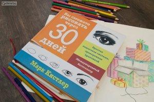 Марк Кистлер «Вы сможете рисовать через 30 дней»